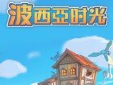 波西亚时光 Alpha 1.0简体中文免安装版