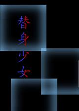 替身少女 繁体中文免安装版