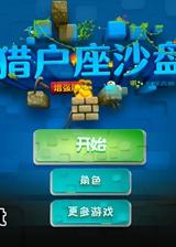 猎户座沙盘 简体中文Flash汉化版