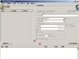 Cheat Engine 6.7修改器简体中文版