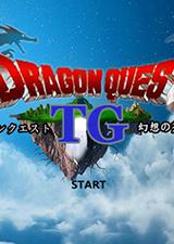 勇者斗恶龙TG幻想天空篇 简体中文免安装版