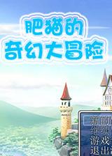 肥猫的奇幻大冒险 简体中文免安装版