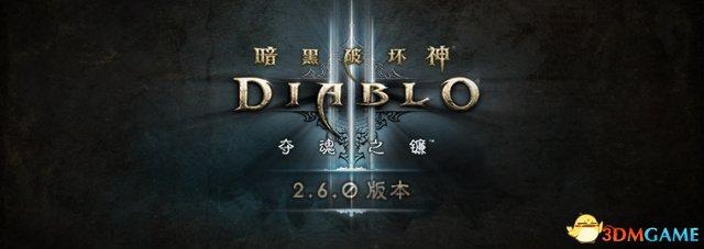 暗黑破坏神Ⅲ2.6版本上线 快来加入死灵法师的队伍