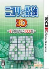 数独3D 八题千问 汉化版