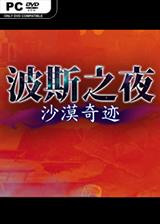 波斯之夜:沙漠奇迹 官方简体中文免安装版