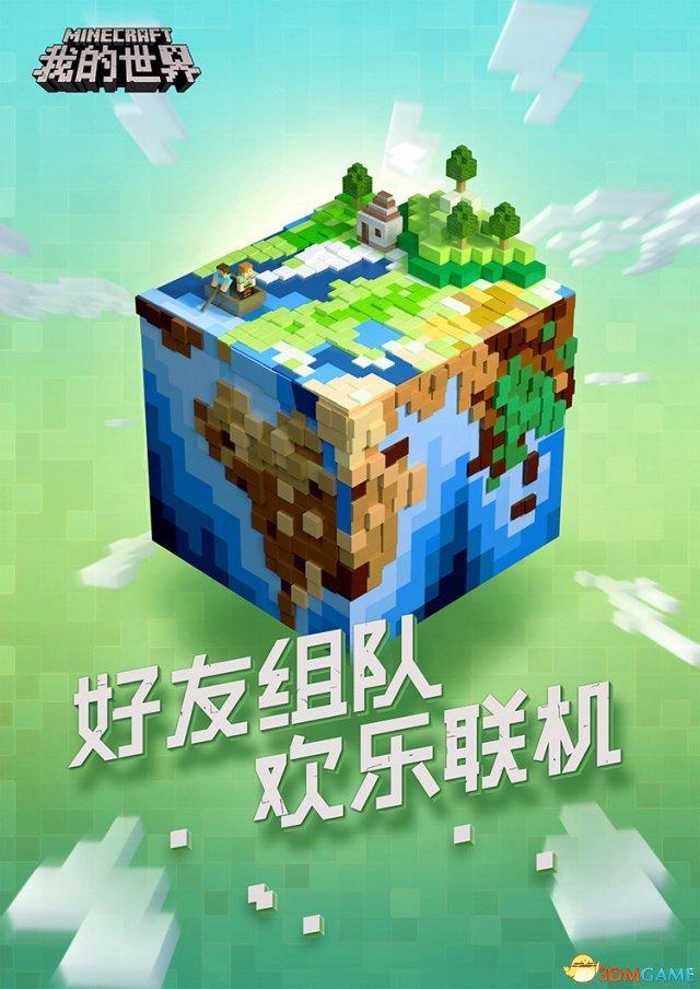 《我的世界》PC Java版限号不删档测试7月14日开启