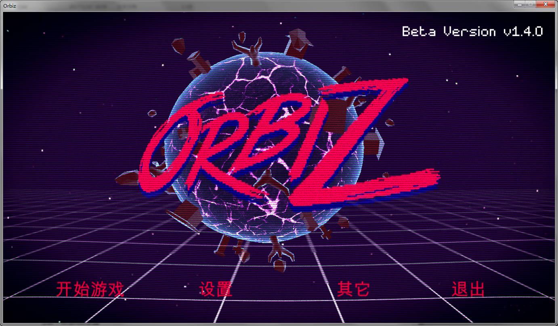 Orbiz 中文截图