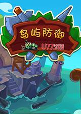 岛屿防御 简体中文Flash汉化版