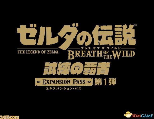 《塞尔达传说:荒野之息》DLC试炼霸者最新体验