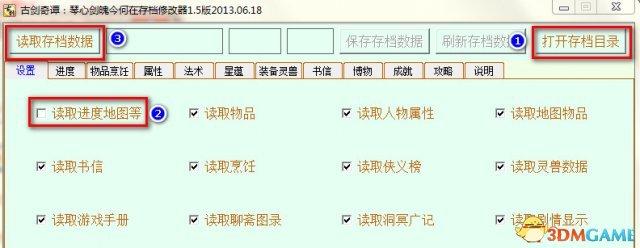 古剑奇谭TGP版存档修改器使用方法及下载地址
