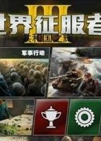 世界征服者3 剧情超丰富共和国之辉MODv1.2
