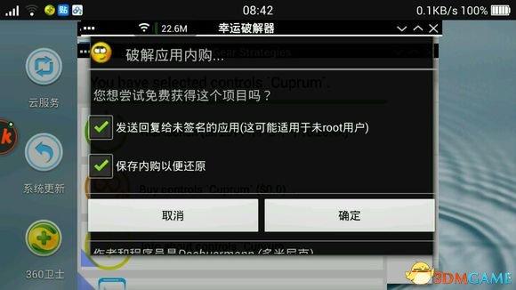 Exagear电脑游戏安卓模拟器v4.1汉化破解版