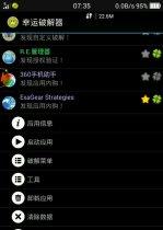 幸运破解器中文版v6.4.2