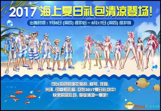 DNF2017夏日套礼包详解 海上夏日礼包一览