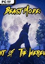 野兽模式:狼人之夜 英文免安装版