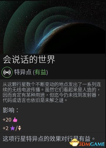 无尽空间2全有益星球异象图鉴及影响 星球异象是什么