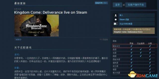 开放世界RPG《天国:拯救》Steam版加入简体中文