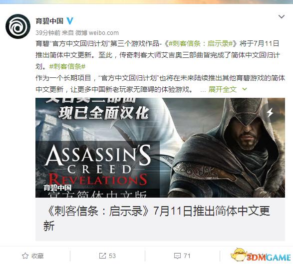 《刺客信条:启示录》官方中文将于本月11日上线