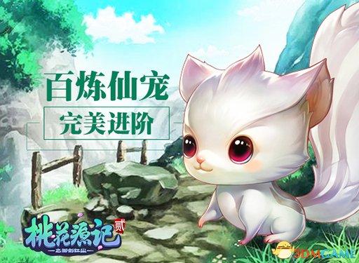 """《桃花源记2》首部资料片""""仙宠奇缘""""7月14日公测前瞻"""