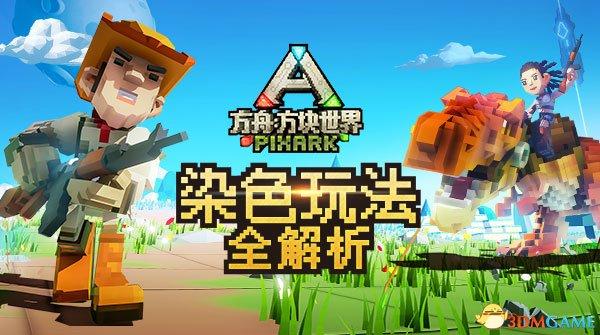 《方舟:方块世界》染色玩法全解析