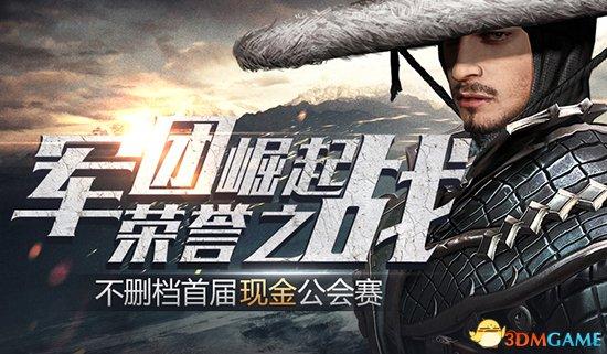 《铁甲雄兵》荣誉之战 首届公会赛最终排名公布