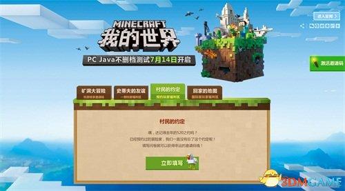 回家吧冒险家  《我的世界》 PC不删档测试预约开启