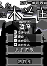 闹鬼的木兰庄园 简体中文Flash汉化版