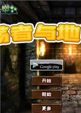 游荡者与地下城 简体中文Flash汉化版
