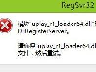 uplay_r1_loader64.dll 正式版