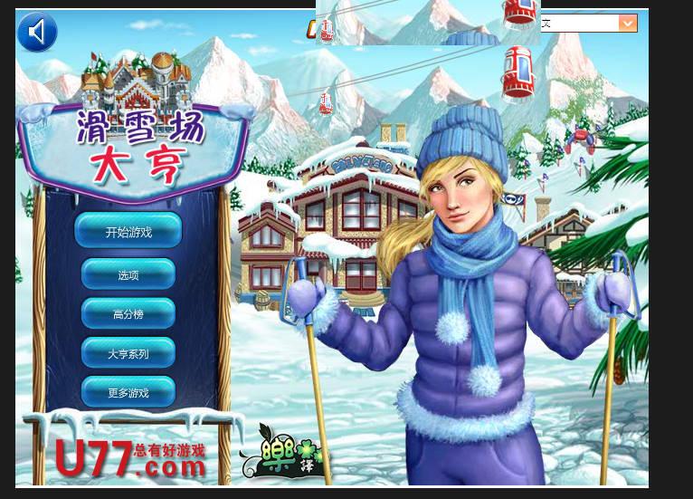 滑雪场大亨 简体中文Flash汉化版