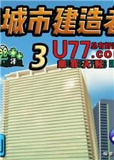 史诗城市建造者3 简体中文Flash汉化版