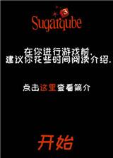 入侵者 简体中文Flash汉化版