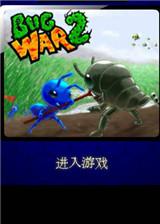 虫虫大战2 简体中文Flash汉化版