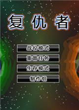 复仇者 简体中文Flash汉化版