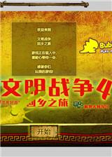 文明战争4 简体中文Flash汉化版