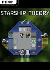 星舰理论 英文免安装版
