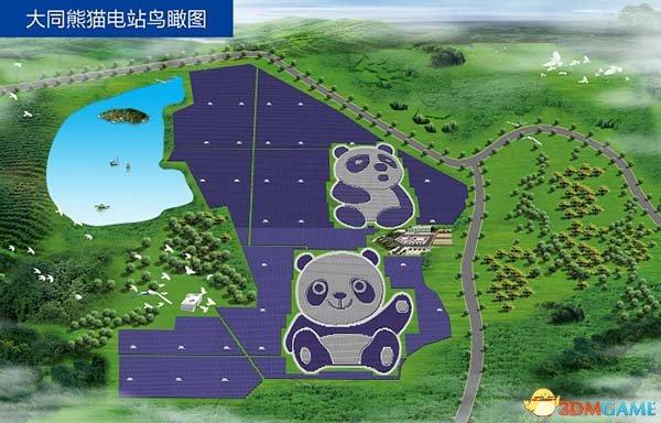 中国建全球首座熊猫电站 俯瞰为大熊猫形象