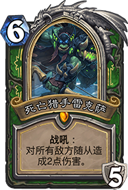 炉石传说新卡传说英雄牌有什么效果 死亡骑士效果