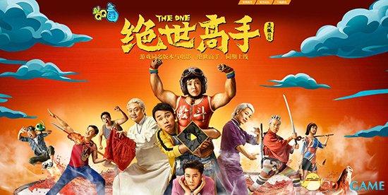 《新QQ三国》影游联动 绝世高手版本发布