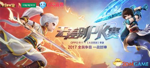 CC直播进击PK之王 大话手游无差别PK淘汰赛圆满落幕