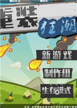重装狂潮 简体中文Flash汉化版