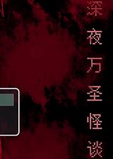 深夜万圣怪谈 简体中文免安装版