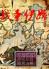 战争伊始 简体中文免安装版