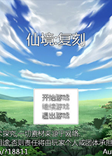 仙境:复刻 简体中文免安装版