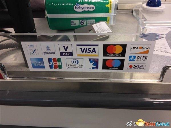 <b>德国刷支付宝第一人:超市大妈当时就已经蒙圈了</b>