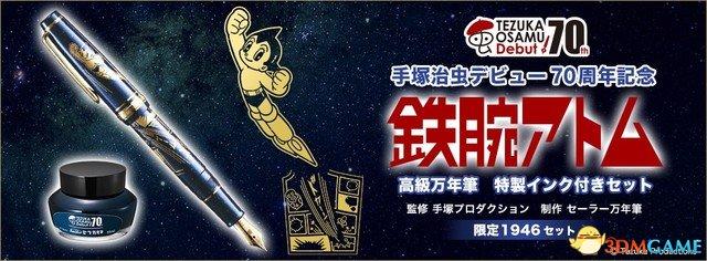 <b>手冢治虫画业70周年纪念!铁腕阿童木钢笔惊艳亮相</b>