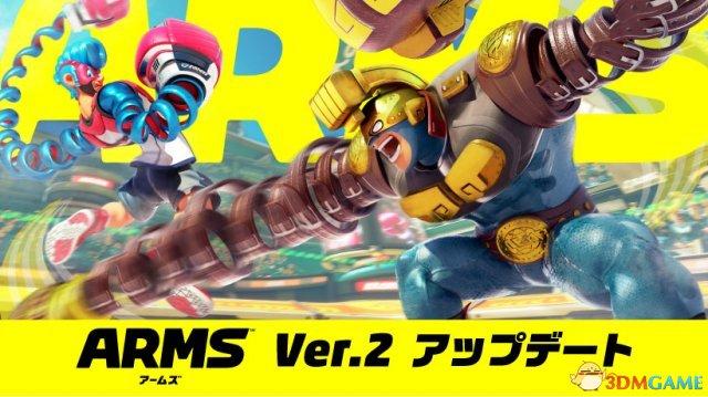 新角色模式追加 Switch 《ARMS》 Ver. 2更新上线