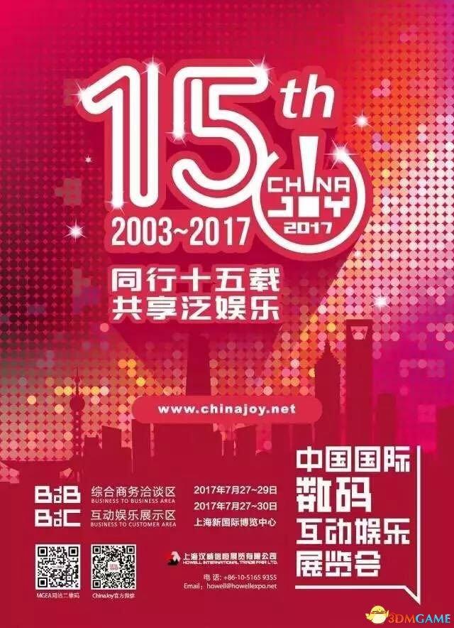 ChinaJoy公布同期各大峰会之演讲嘉宾名单及日程