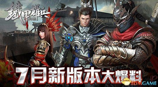 《铁甲雄兵》7月新版预告 新武将张飞即将上线