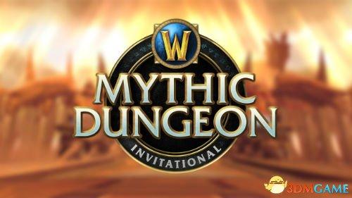 魔兽世界史诗钥石地下城全球邀请赛 你的队伍够实力